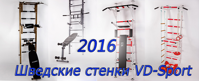 VD-Sport 2016