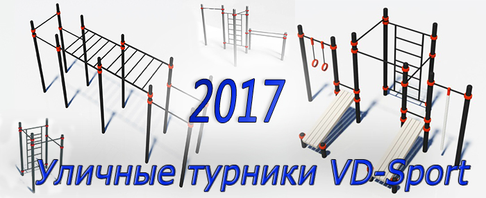 VD-Sport 2017
