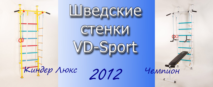 VD-Sport 2012
