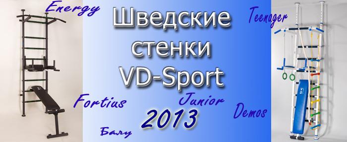 VD-Sport 2013