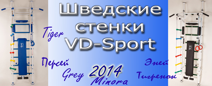 VD-Sport 2014