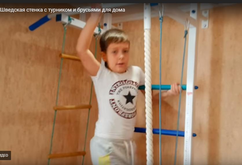 Видеообзор шведской стенки